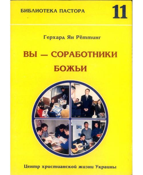 Вы - соработники Божьи. Книга 11