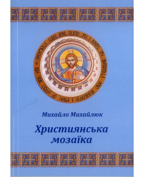 Християнська мозаїка