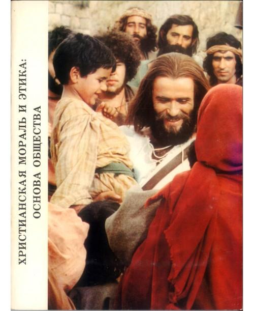 Христианская мораль и этика: основа общества