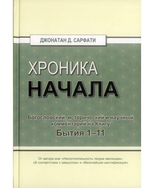 Хроника начала. Богословский, исторический и научный комментарий на Книгу Бытия 1–11