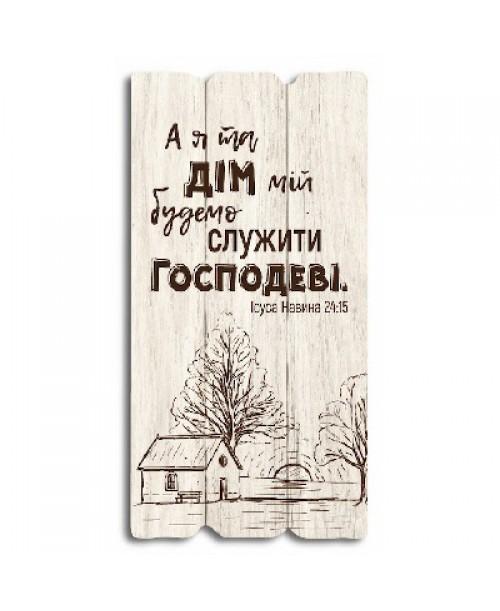 """Декоративна табличка """"А я та дім мій будемо служити Господеві."""""""