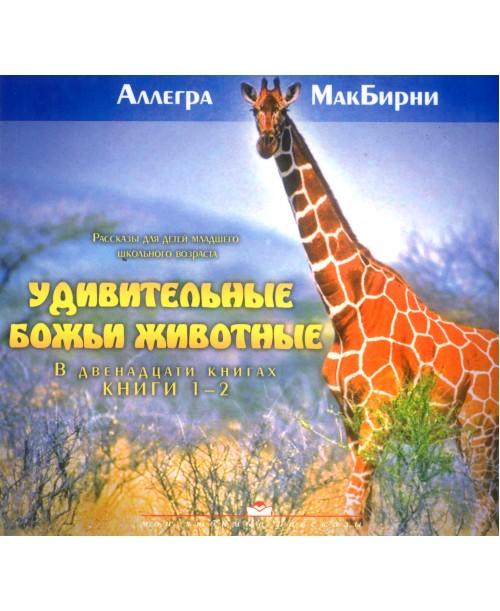 Удивительные Божьи животные. Книги 1 - 2