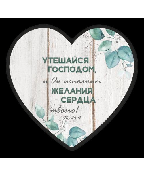 """Табличка-серце """"Утешайся Господом, и Он исполнит желания сердца твоего."""""""