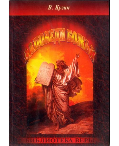 Заповеди Божьи. Библиотека веры