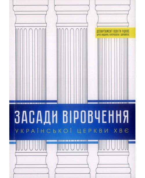 Засади віровчення Церкви ХВЄ України. Посібник