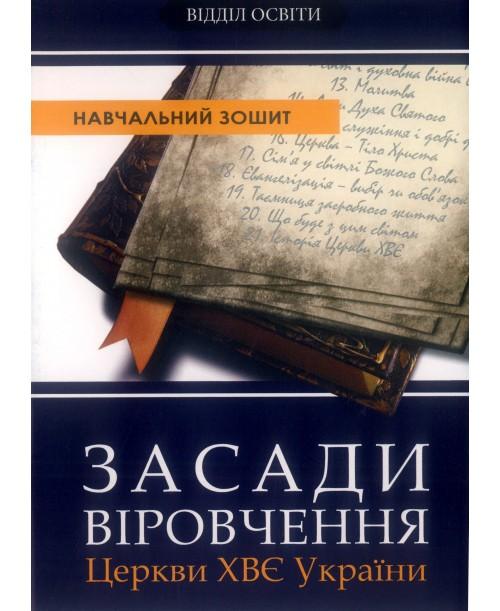 Засади віровчення Церкви ХВЄ України. Зошит