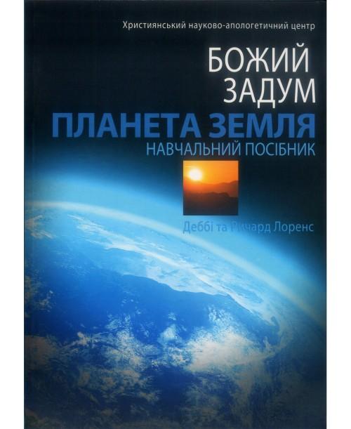 Земля і небо