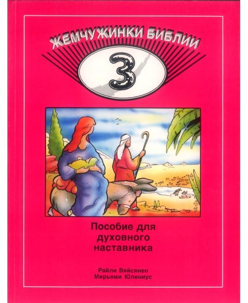 Жемчужинки Библии. 3 том