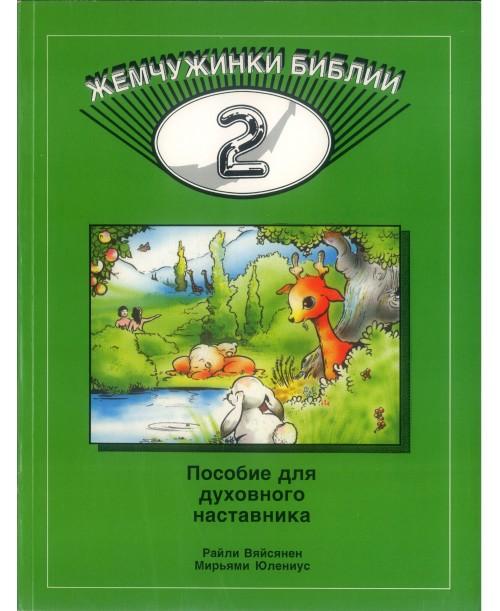 Жемчужинки Библии. 2 том