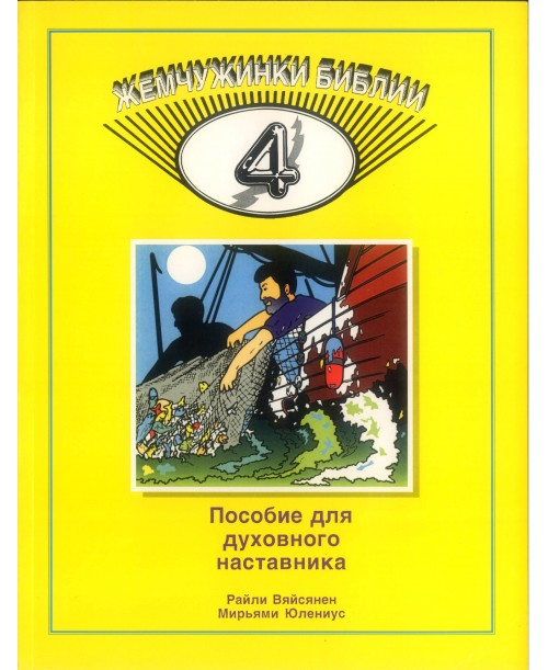 Жемчужинки Библии. 4 том