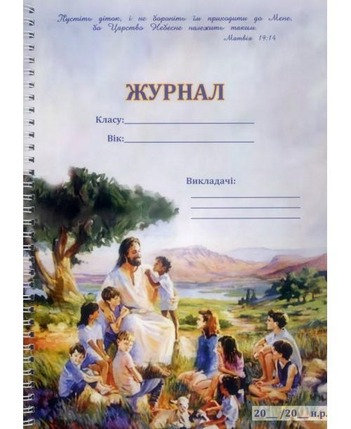 Журнал. Для Вчителя Недільної Школи