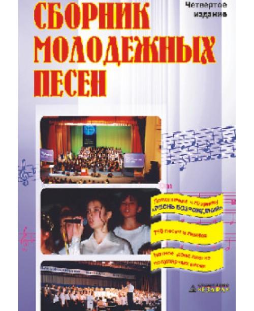 Сборник молодежных песен