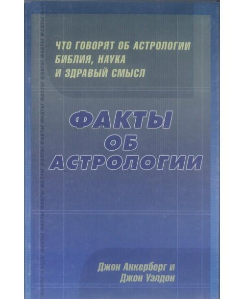 Факты об астрологии