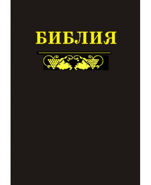Библия 063