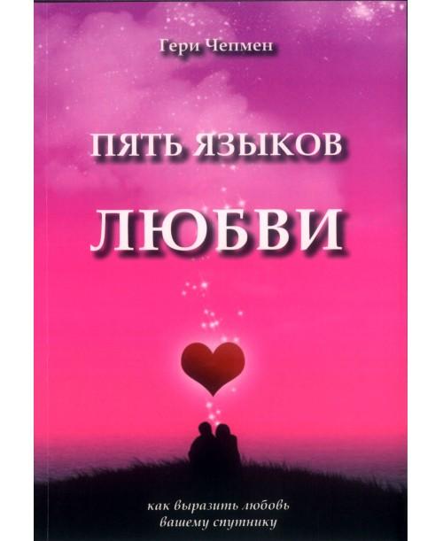 Пять языков любви, как выразить свою любовь спутнику