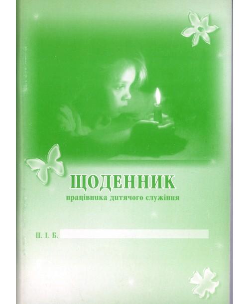Щоденник працівника дитячого служіння