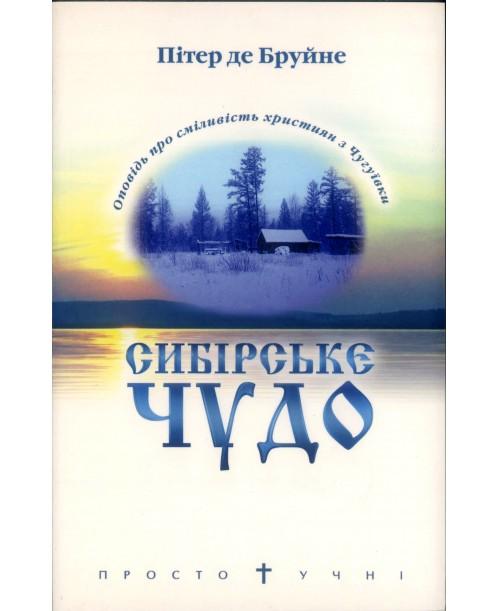 Сибірське чудо