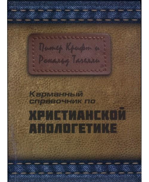 Карманный справочник по христианской апологетике