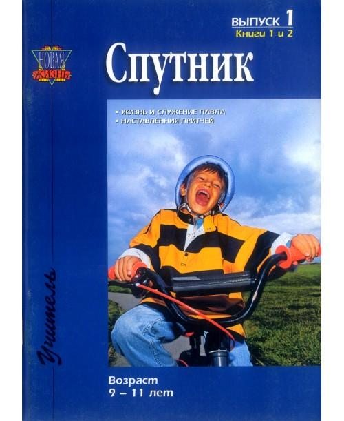 Спутник. Выпуск 1. Книги 1 и 2
