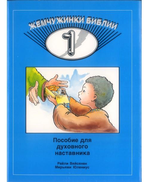 Жемчужинки Библии. 1 том